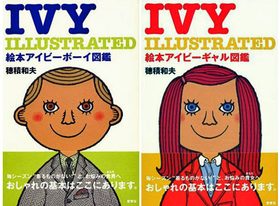 Ivyillustrated